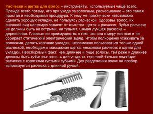 Расчески и щетки для волос – инструменты, используемые чаще всего. Прежде все