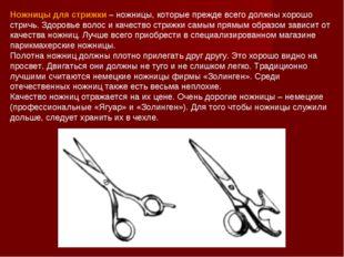 Ножницы для стрижки – ножницы, которые прежде всего должны хорошо стричь. Здо