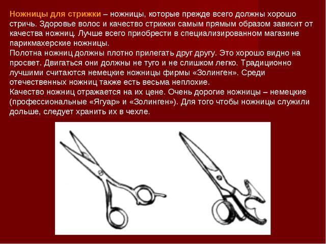 Ножницы для стрижки – ножницы, которые прежде всего должны хорошо стричь. Здо...