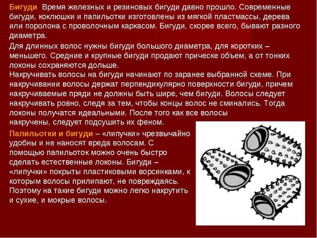 Бигуди. Время железных и резиновых бигуди давно прошло. Современные бигуди,...