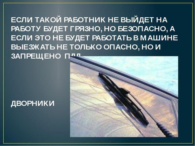 ЛОПАТА ИМЕННО ЭТО ПОЛЬЗУЕТСЯ ОГРОМНЫМ СПРОСОМ В АВТОМАГАЗИНАХ ЗИМОЙ, ОСОБЕННО...