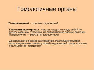"""Гомологичные органы """"Гомологичный"""" - означает одинаковый. Гомологичные органы"""