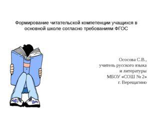 Формирование читательской компетенции учащихся в основной школе согласно треб