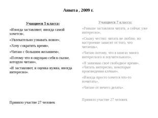 Анкета , 2009 г. Учащиеся 5 класса: «Иногда заставляют, иногда самой хочется»