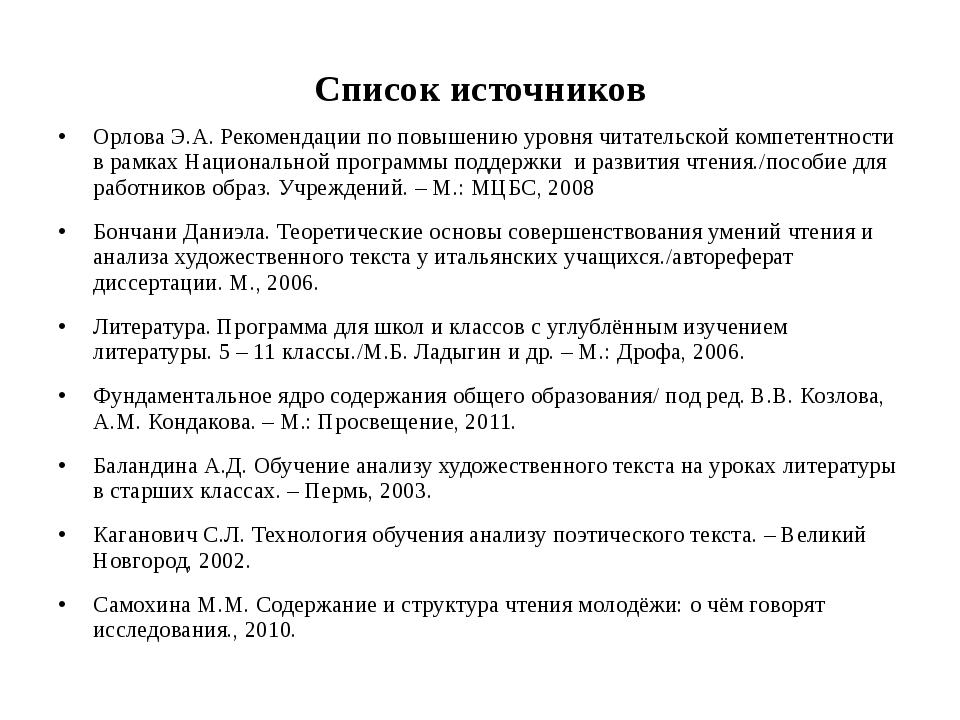 Список источников Орлова Э.А. Рекомендации по повышению уровня читательской к...