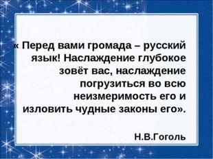 « Перед вами громада – русский язык! Наслаждение глубокое зовёт вас, наслажде