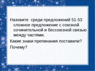 Назовите среди предложений 51-53 сложное предложение с союзной сочинительной