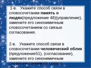 1-в. Укажите способ связи в словосочетании память о людях(предложение 48)(уп