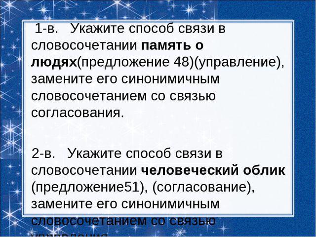 1-в. Укажите способ связи в словосочетании память о людях(предложение 48)(уп...