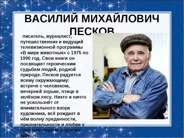 ВАСИЛИЙ МИХАЙЛОВИЧ ПЕСКОВ писатель, журналист, путешественник и ведущий теле...