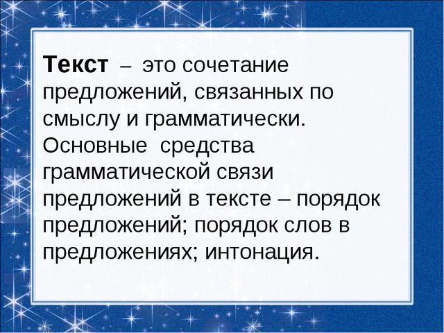 Текст – это сочетание предложений, связанных по смыслу и грамматически. Основ...