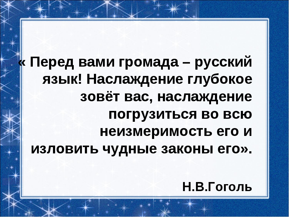 « Перед вами громада – русский язык! Наслаждение глубокое зовёт вас, наслажде...