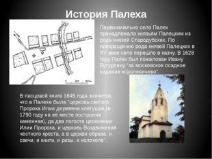 История Палеха Первоначально село Палех принадлежало князьям Палецким из рода