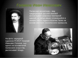 Голиков Иван Иванович Палехская миниатюра – вид традиционной русской лаковой