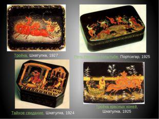 Тройка. Шкатулка, 1927 Тройка красных коней. Шкатулка, 1925 Тайное свидание.