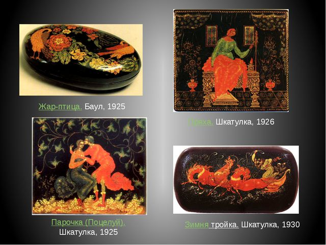 Жар-птица. Баул, 1925 Зимня тройка. Шкатулка, 1930 Парочка (Поцелуй). Шкатулк...