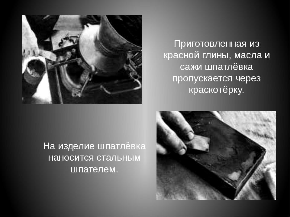 Приготовленная из красной глины, масла и сажи шпатлёвка пропускается через кр...