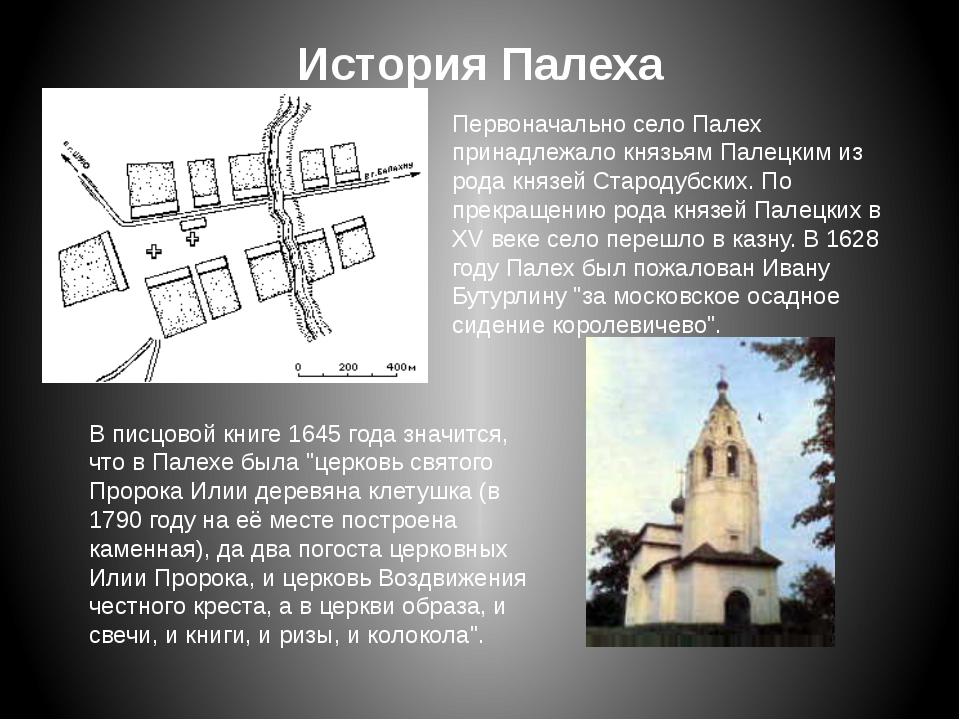 История Палеха Первоначально село Палех принадлежало князьям Палецким из рода...