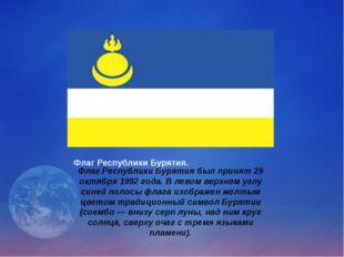 Флаг Республики Бурятия. Флаг Республики Бурятия был принят 29 октября 1992 г