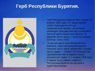 Герб Республики Бурятия. Герб Республики Бурятия был принят 20 апреля 1995 го