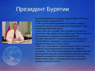 Президент Бурятии Вячеслав Владимирович Наговицын родился 2 марта 1956 года в
