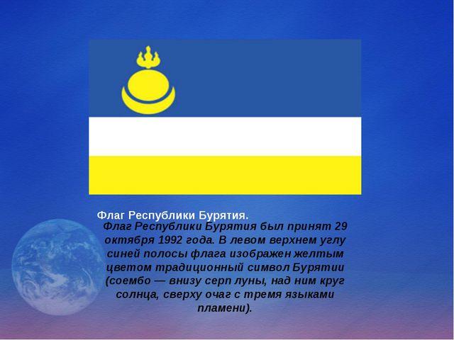 Флаг Республики Бурятия. Флаг Республики Бурятия был принят 29 октября 1992 г...