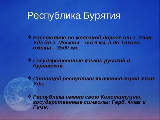 Республика Бурятия Расстояние по железной дороге от г. Улан-Удэ до г. Москвы...