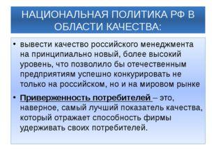 НАЦИОНАЛЬНАЯ ПОЛИТИКА РФ В ОБЛАСТИ КАЧЕСТВА: вывести качество российского мен