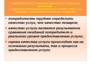 Особенности услуг и специфика деятельности сервисных организаций выделили упр