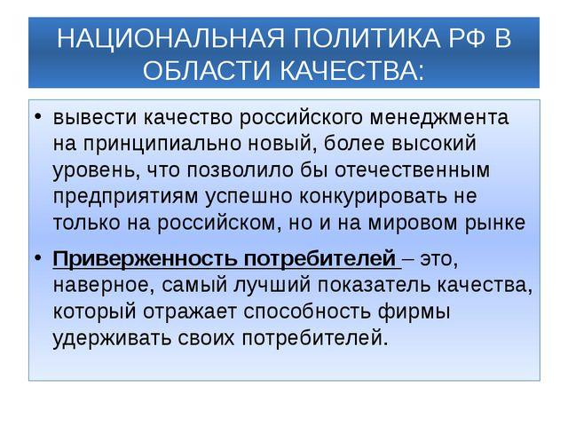 НАЦИОНАЛЬНАЯ ПОЛИТИКА РФ В ОБЛАСТИ КАЧЕСТВА: вывести качество российского мен...