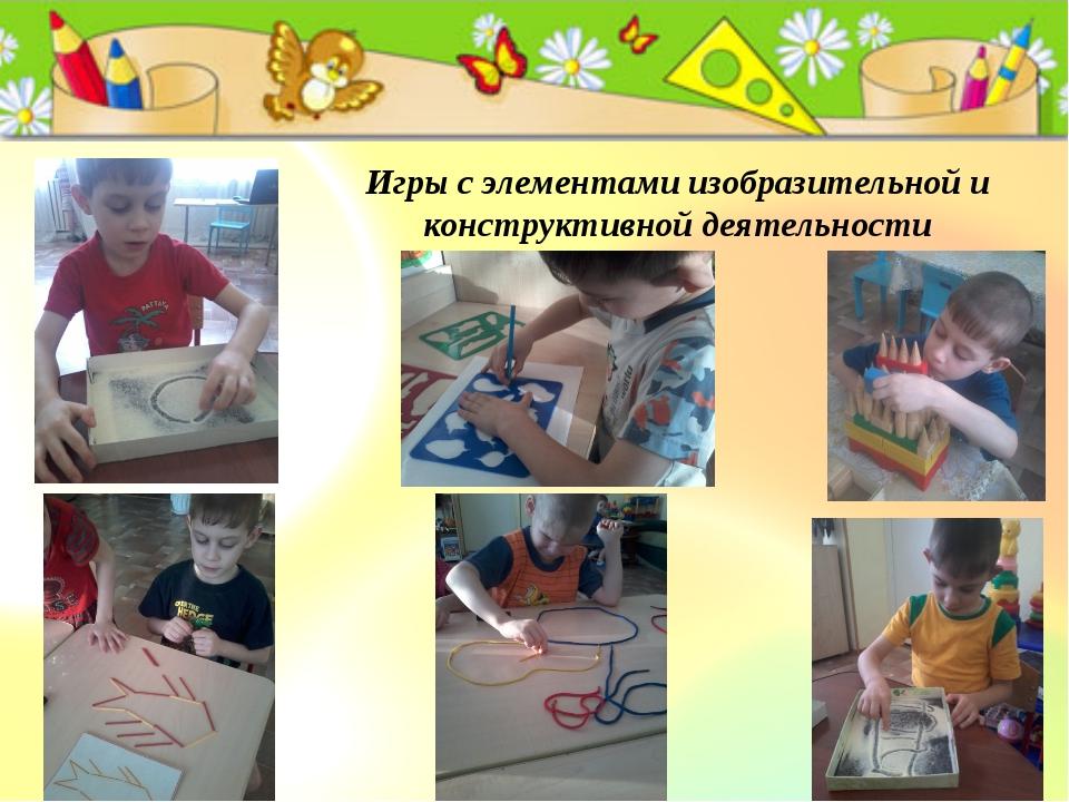 Игры с элементами изобразительной и конструктивной деятельности