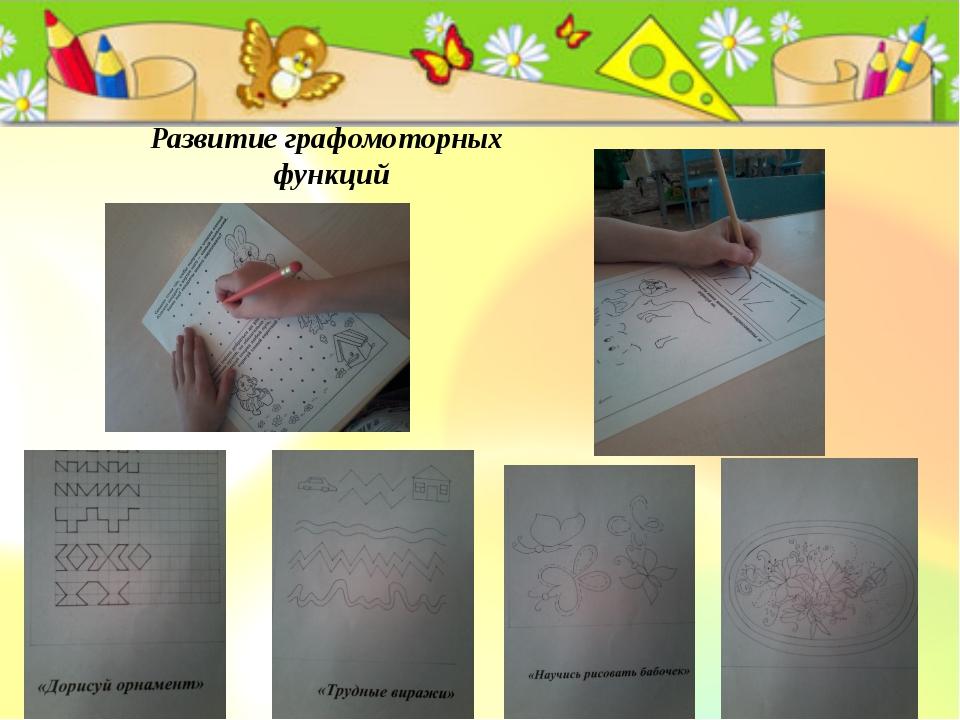 Развитие графомоторных функций
