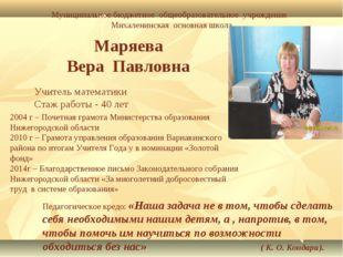 Муниципальное бюджетное общеобразовательное учреждение Михаленинская основная