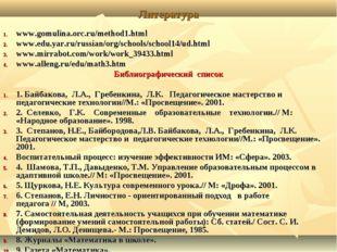 Литература www.gomulina.orc.ru/method1.html  www.edu.yar.ru/russian/org/scho