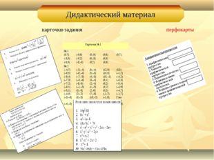 карточки-задания перфокарты Карточка № 1 № 1 (0:7)(-9;6)(0;-9)(9;6)(0;