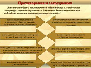 Противоречия и затруднения Анализ философской, психологической, педагогическо