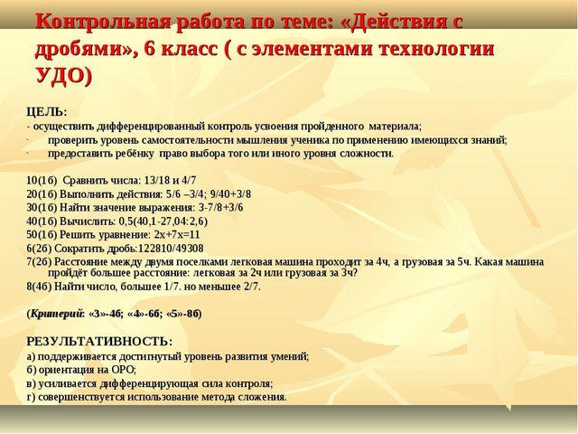 Контрольная работа по теме: «Действия с дробями», 6 класс ( с элементами техн...