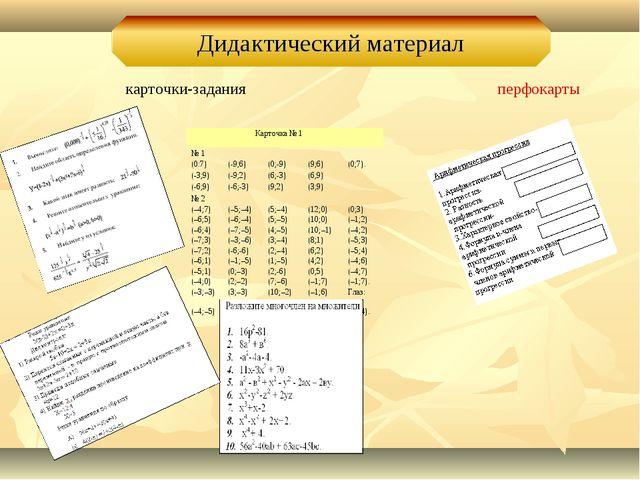 карточки-задания перфокарты Карточка № 1 № 1 (0:7)(-9;6)(0;-9)(9;6)(0;...