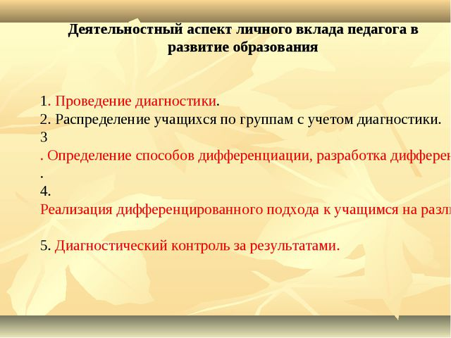 Деятельностный аспект личного вклада педагога в развитие образования 1. Прове...