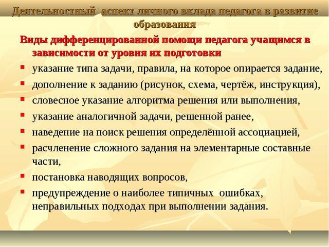 Деятельностный аспект личного вклада педагога в развитие образования Виды диф...