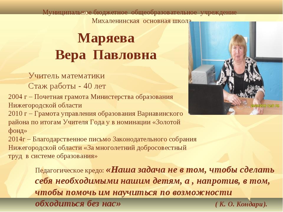 Муниципальное бюджетное общеобразовательное учреждение Михаленинская основная...