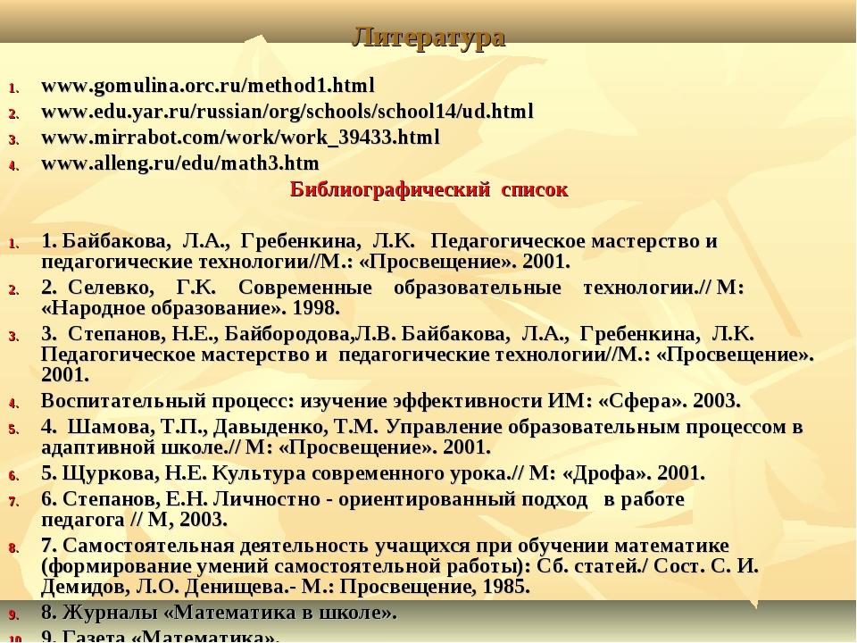 Литература www.gomulina.orc.ru/method1.html  www.edu.yar.ru/russian/org/scho...