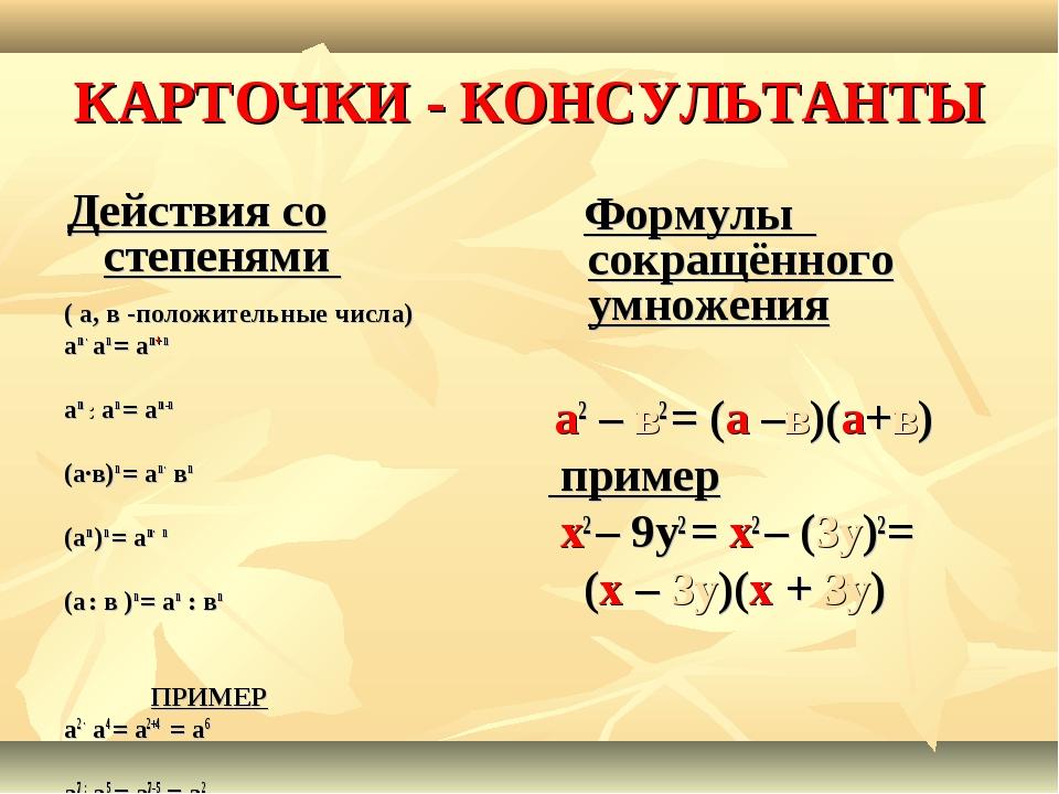 КАРТОЧКИ - КОНСУЛЬТАНТЫ Действия со степенями ( а, в -положительные числа) аm...