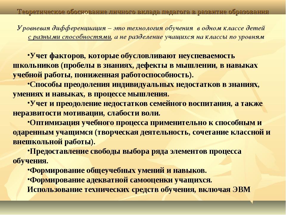 Теоретическое обоснование личного вклада педагога в развитие образования Уров...