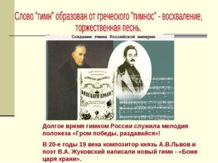 Долгое время гимном России служила мелодия полонеза «Гром победы, раздавайся»