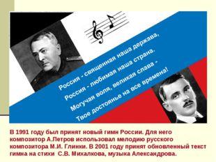 В 1991 году был принят новый гимн России. Для него композитор А.Петров исполь
