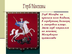 Герб Москвы: на красном поле всадник в серебряных доспехах и лазоревом плаще.