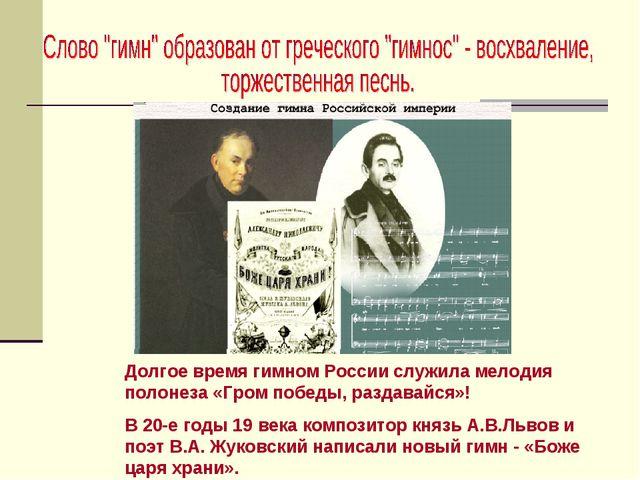 Долгое время гимном России служила мелодия полонеза «Гром победы, раздавайся»...