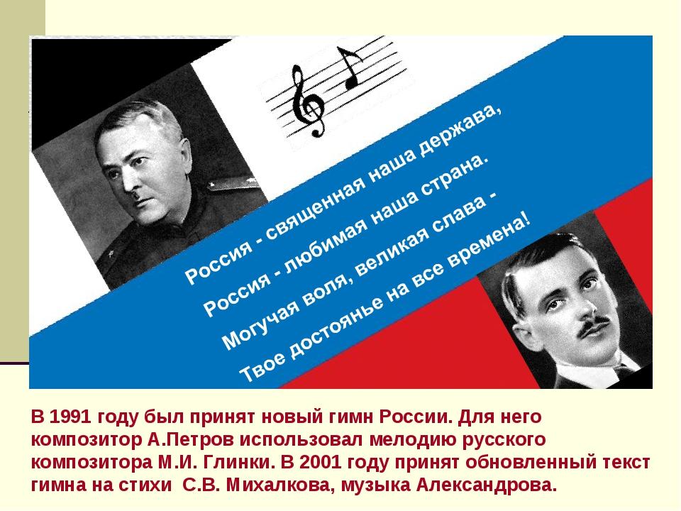 В 1991 году был принят новый гимн России. Для него композитор А.Петров исполь...