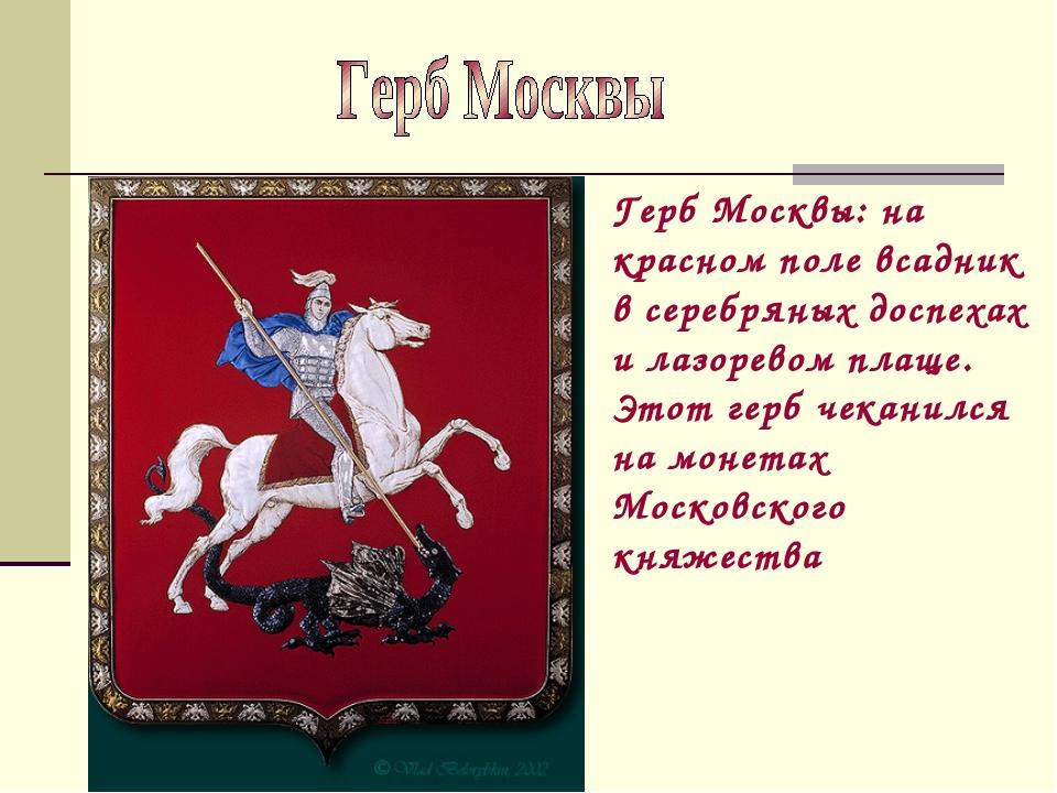 Герб Москвы: на красном поле всадник в серебряных доспехах и лазоревом плаще....